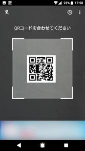 QRコードを合わせてください