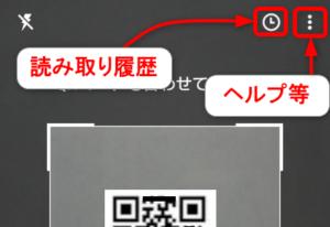 読み取り履歴/ヘルプ等