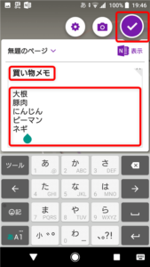 OneNote バッジ ノート書き方