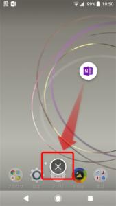 OneNote バッジ 削除方法