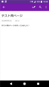 OneNote 書き方