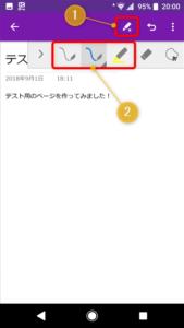 OneNote 手書き 方法