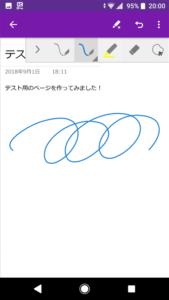 OneNote 手書き 青線