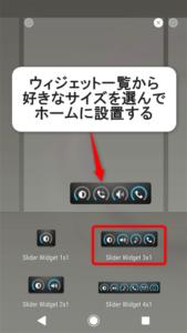 Slider Widget 音量の設置