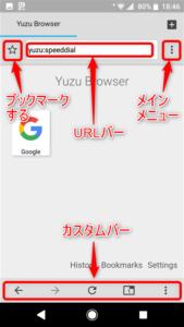 Yuzu Browser:ウェブ ブラウザ 説明