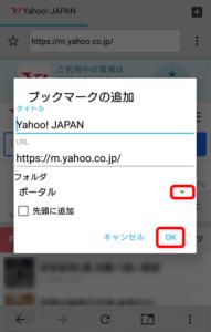 Yuzu Browser ブックマーク方法