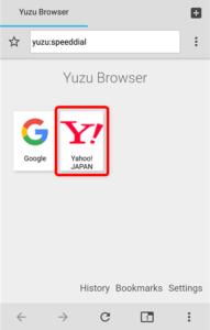 Yuzu Browser スピードダイアル
