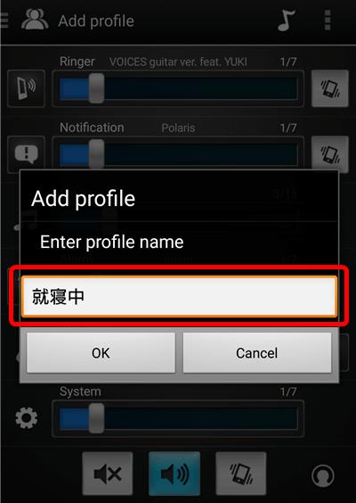 プロファイル名入力