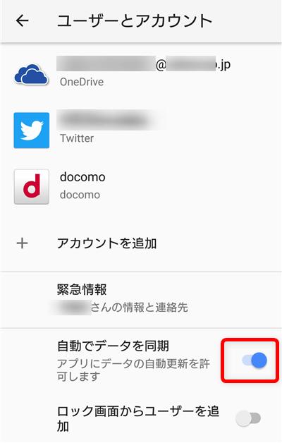 31c2f6f21c 自動同期する方法   Android スマホの使い方 初心者編