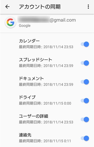 ed781a5fc8 ... て同期「ON」にします。 アカウントの同期 アプリ選択