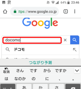 Google Chrome 検索