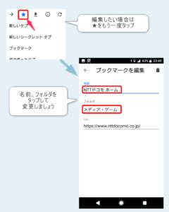 Chrome ブックマーク方法