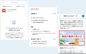 Chrome 検索結果などの設定