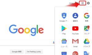 Google アプリのアイコン