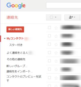 連絡先(Google コンタクト)