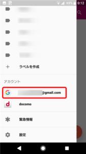 連絡先アプリ アカウント