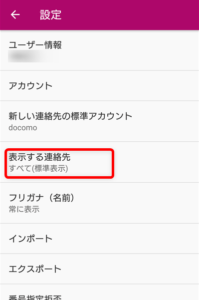 連絡先アプリ アドレス 選ぶ