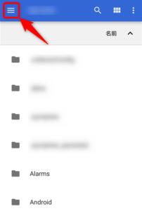 ファイル管理 アプリ