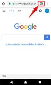 Chrome 終了方法