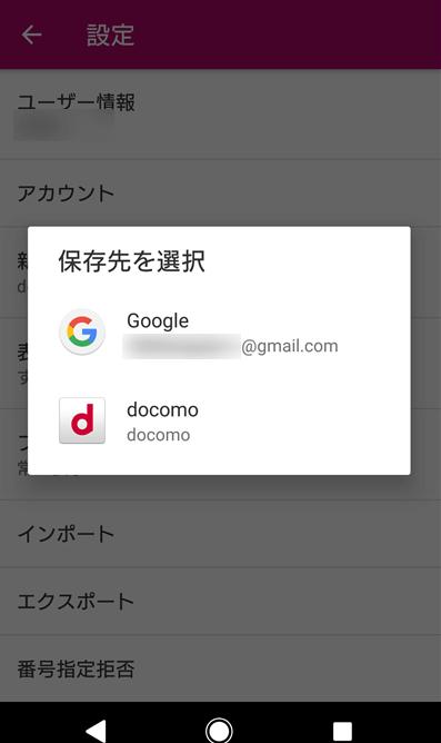 google 連絡 先 インポート