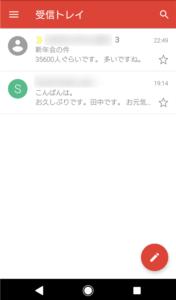 Gmail 受信トレイ
