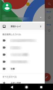 Gmail メインメニュー