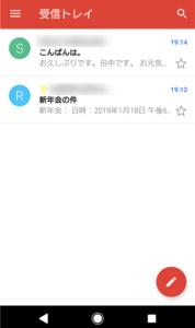 Gmail 受信トレイ スレッド