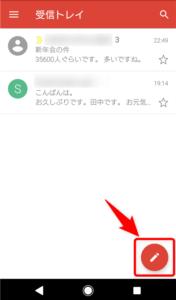 メール作成