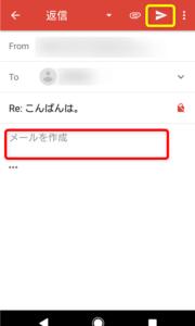 返信メール作成