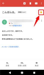 Gmail スター