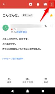 メール メニューボタン