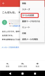 Gmail ラベルを変更