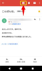Gmail アーカイブする
