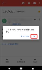 Gmail メール削除