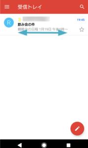 Gmail アーカイブ 方法