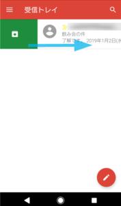Gmail アーカイブ スワイプ