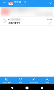 Yahoo!メール 受信箱