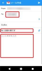 Yahoo!メール 返信