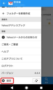 Yahoo!メール 設定