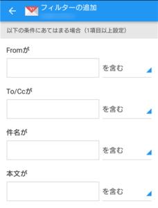 Yahoo!メール フィルター