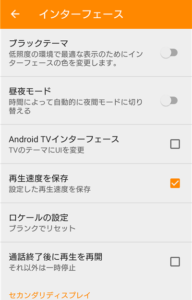 VLC for Android インターフェイス