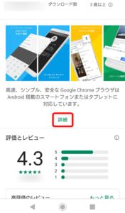 アプリの説明 詳細