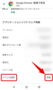 アプリの権限 詳細