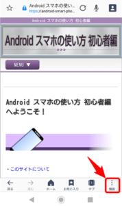 Yahoo!ブラウザ 終了方法