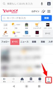 Yahoo!ブラウザ 機能