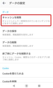 Yahoo!ブラウザ キャッシュを削除