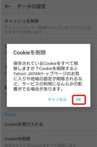 Cookieを削除
