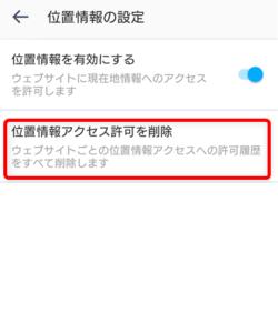 Yahoo!ブラウザ 位置情報アクセス許可を削除