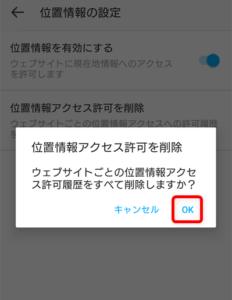 位置情報アクセス許可を削除