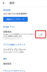Google フォト 自動追加